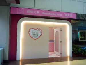 Kojící místnost na letišti v Taipei